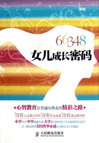9787115282347: 66348, Always with You (Chinese Edition)