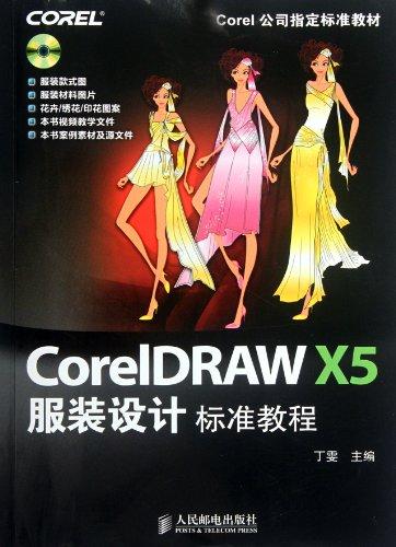 The specified standard textbook 9787115283733Corel company: CorelDRAWX5: DING WEN
