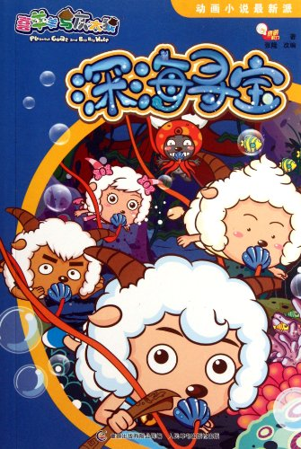 9787115283849: Treasure Hunt in Deep-sea - Pleasant Goat and Big Big Wolf The Latest Animation Novel (Chinese Edition)