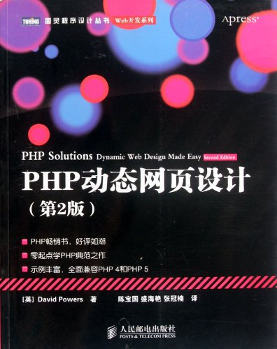 PHP dynamic web design - (2)(Chinese Edition): BEN SHE.YI MING