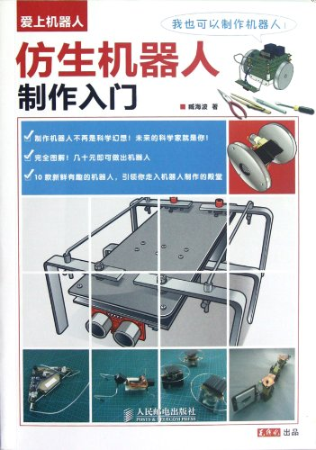 9787115284372: Introduction to Bionic Robot Making (Chinese Edition)