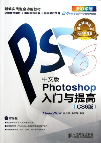 9787115286499: Photoshop Chinese Version Introduction and Enhancement - (CS6 Edition) (Chinese Edition)