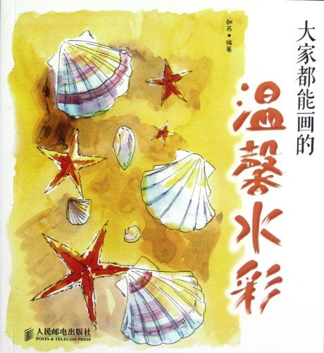 9787115286543: Everybody can warm watercolor painting (Chinese Edition)