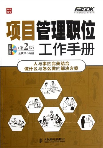 Project management positions Workbook (2nd edition) (with: MENG QING HUA