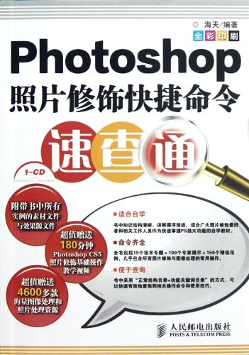 Genuine Photoshop photo retouching shortcut Command Quick pass (with CD-ROM) 9787115287014(Chinese ...