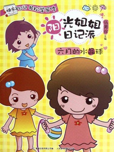 9787115287274 sun sister diary faction - June: WU MEI ZHEN