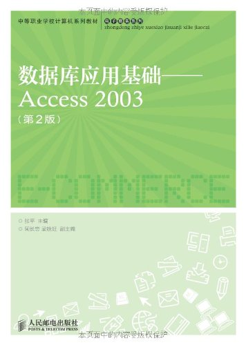 Secondary vocational school computer textbook series e-commerce series: database application ...