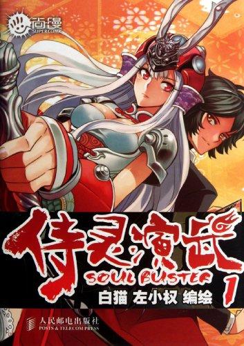 Soul Buster (Chinese Edition): Bai Mao; Zuo