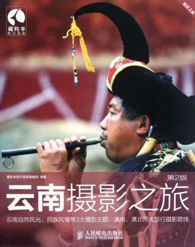 9787115288141: Yunnan Photography Travel (Second Edition)/Tibetan Antelope Guidebook (Chinese Edition)