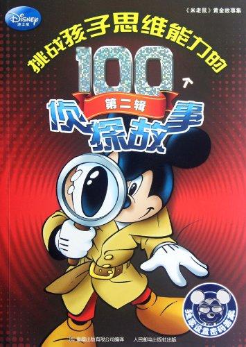 The genuine new book. Mickey Mouse golden: MEI GUO DI