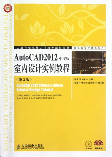 The AutoCAD2012 Chinese interior design tutorial examples - (2) - (with CD-ROM)(Chinese Edition): ...