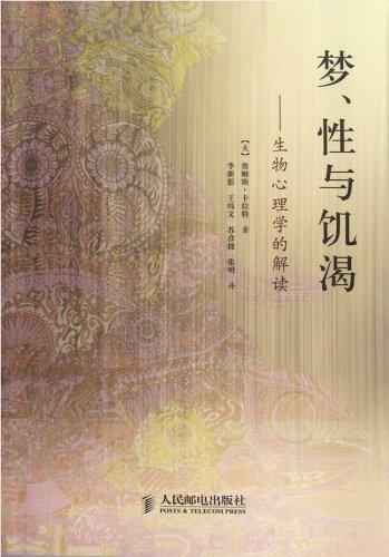Dream with hunger - the interpretation of: ZHAN MU SI