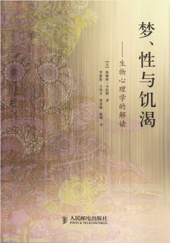 9787115288783: Biological Psychology (Chinese Edition)