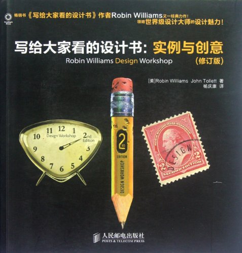 9787115288790: Robin Williams Design Workshop (2nd Edition) (Chinese Edition)