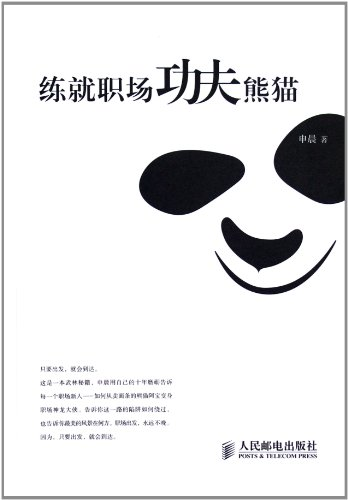 9787115291127: Be A Kung Fu Panda in Job Market (Chinese Edition)
