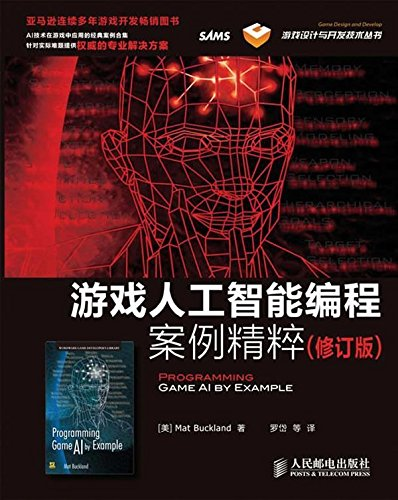 9787115291134: Game artificial intelligence programming case the essence - Revised(Chinese Edition)