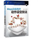 Maya animated character action setting techniques (with CD) (CD 1)(Chinese Edition): WU FENG