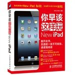 9787115291820: You should have this play New iPad (fruit powder Cheats and master the trick of the first book. Tencent digital editor and short track speed skating world champion Yang Yang Qingli recommended)(Chinese Edition)