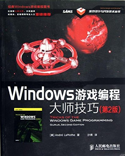Windows Game Programming Gurus (2nd edition) (with CD-ROM 1)(Chinese Edition): MEI ) Andr LaMothe