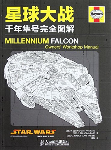 9787115294135 Star Wars: Millennium Falcon completely graphic(Chinese: R. WEN DE
