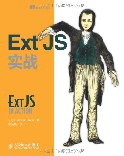 9787115294463: ExtJS combat(Chinese Edition)