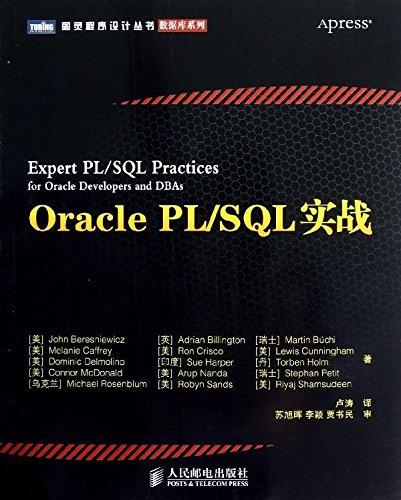 OraclePLSQL combat database series Turing Programming Books(Chinese: John Beresniewicz
