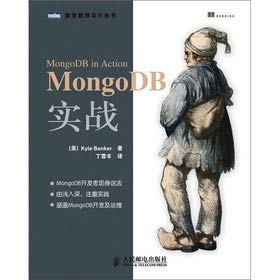 The MongoDB combat Turing Programming Books(Chinese Edition): Kyle Banker