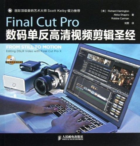 Final Cut Pro digital SLR HD video: MEI ) Richard
