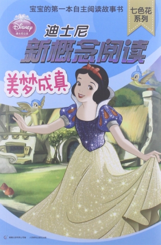 A dream come true - Disney's new: BEN SHE