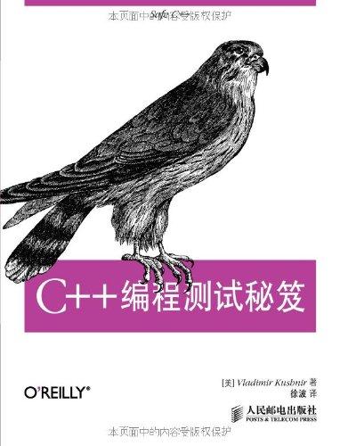 C + + programming and debugging Tips(Chinese Edition): Vladimir Kushnir ZHU