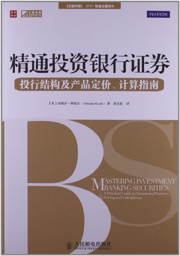 9787115297914: Proficient in investment banking securities - investment bank structure and product pricing. Calculated Guide(Chinese Edition)