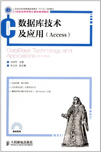 Genuine book database technology and application - (Access) MA Gui-fang(Chinese Edition): MA GUI ...