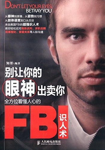 9787115299260: Don't Let Your Eyes Betray You/Chinese Edition别让你的眼神出卖你:全方位看懂人心的FBI识人术