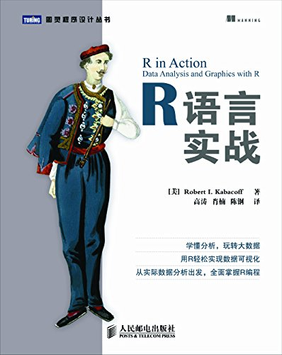 R Language combat(Chinese Edition): KA BA KE FU