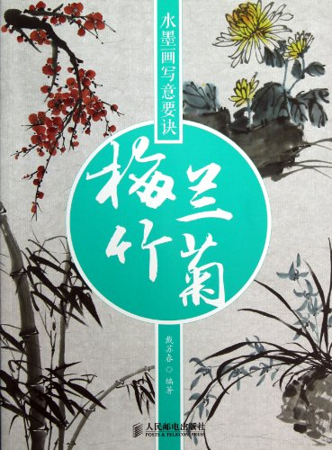 9787115300577: Plum Blossom, Orchid, Bamboo and Chrysanthemum (Freehand Essence of Water Ink Painting) (Chinese Edition)