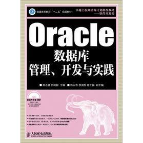 9787115300614: The Oracle database manages, development and fulfillment (Chinese edidion) Pinyin: Oracle shu ju ku guan li ¡¢ kai fa yu shi jian