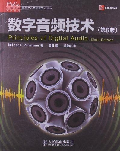 Digital Audio Technology (6th ed.)(Chinese Edition): MEI ) BO ER MAN ( Pohlmann . K.C )