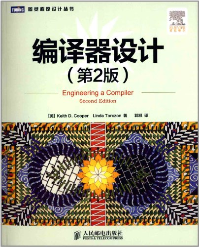 Compiler design (2nd edition)(Chinese Edition): MEI ) Keith