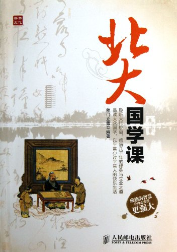 9787115308023: Ancient Chinese Literature Lecture in Beijing University (Chinese Edition)
