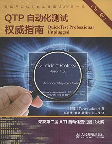 9787115309662: QTP automated test Definitive Guide ( 2nd Edition )(Chinese Edition)