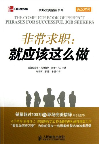 9787115310323: The Complete Book of Perfect Phrases for Successful Job Seekers (English-Chinese Bilingual Book)