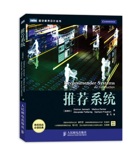 9787115310699: Recommender Systems China Edition: An Introduction (Chinese Edition)