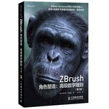 9787115310873: ZBrush Character Shaping : Advanced Digital Engraving ( 2nd edition ) ( with DVD discs 1 )(Chinese Edition)
