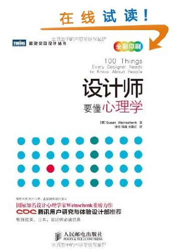 9787115313089: 100 Things Every Designer Needs to Know About People (Chinese Edition)