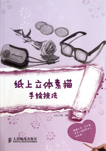 9787115315830: Techniques for Three-Dimensional Freehand Sketching on Paper (Chinese Edition)