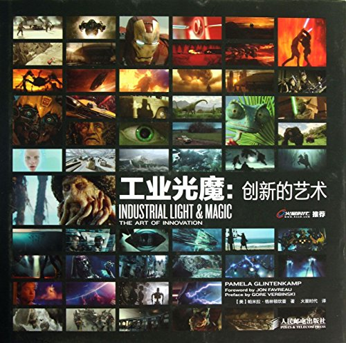 9787115315892: Industrial Light and Magic: The Art of Innovation