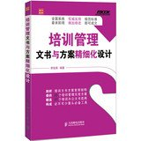 9787115316318: Fu Buke corporate training and meticulous management Series: training management instruments and programs for fine design(Chinese Edition)