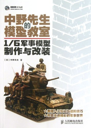 9787115316431: Mr. Nakanos Model Classroom (Making and Changing 1/6 Military Models) (Chinese Edition)