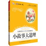 9787115316479: Smart Bear & Moon Queen read series : little story truths(Chinese Edition)