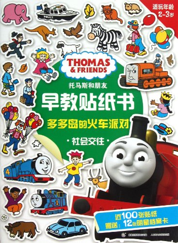 9787115317162: Train Party in Toto Island (Social Interaction for 2-3 Tears Old Children) (Chinese Edition)